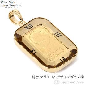 純金 K24 インゴット 1g マリア ペンダントトップ アラベスク 時計文字 ゴールド デザイン枠 新品 送料無料 メンズ レディース プレゼント ギフト 贈り物 誕生日 人気 おしゃれ かわいい かっこいい アクセサリー 首飾り ネックレス ヘッド チャーム
