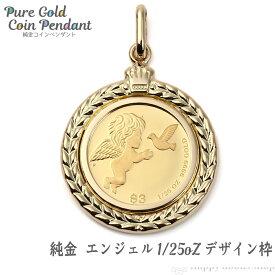 純金 K24 エンジェル 1/25oz 金貨 コイン ペンダントトップ ゴールド デザイン枠 新品 送料無料 メンズ レディース プレゼント ギフト 贈り物 誕生日 人気 おしゃれ かわいい かっこいい アクセサリー 首飾り ネックレス ヘッド チャーム