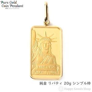 純金 K24 インゴット 20g ペンダントトップ リバティ自由の女神 シンプル K18 枠 新品 送料無料 メンズ レディース プレゼント ギフト 贈り物 誕生日 人気 おしゃれ かわいい かっこいい アクセ
