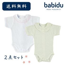 【2点セット】Babidu バビドゥ 襟付き 半袖 ボディ ベビー 赤ちゃん セット ボディスーツ 肌着 無地 ロンパース 綿100% 男の子 女の子 春 夏 60 70 ベージュ きなり ピンク 出産祝い