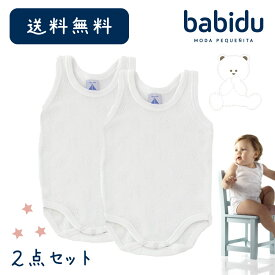 Babidu バビドゥ ノースリーブ 2点セット ボディ ボディスーツ 赤ちゃん 肌着 袖なし テディベア くま ロンパース コットン 綿100% 男の子 女の子 60 65 無地 白 送料無料 出産祝い