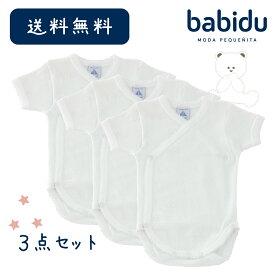 Babidu バビドゥ 半袖 前開き 3点セット ボディ ボディスーツ 肌着 テディベア くま ロンパース 綿100% 男の子 女の子 新生児 45 50 55 60 65 白 送料無料 出産祝い