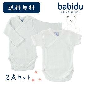 Babidu バビドゥ 前開き 半袖 長袖 2点セット ボディ ボディスーツ 肌着 テディベア くま ロンパース 綿100% 男の子 女の子 60 65 無地 白 送料無料 出産祝い
