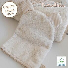 naturapura ナチュラプラ お風呂 手袋 赤ちゃん 耳つき バス ミトン オーガニックコットン100% ナチュラル プレゼント 出産祝い ギフト