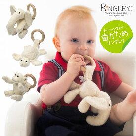 Ringley リングレイ おしゃぶり 歯固め 木製 天然メイプルウッド ぞう かめ さる 安全 オーガニックコットン100% 出産祝い 鈴付き 音 専用BOXつき お祝い プレゼント 赤ちゃん ファーストトイ