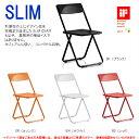 【送料無料】SLIM折りたたみチェア4脚セットブラック・ホワイト・レッド・オレンジパイプ椅子・補助椅子・折りたたみ…