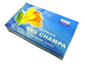 お香 ダルシャン ナグチャンパ香コーンタイプ /DARSHAN NAG CHAMPA CORN/インセンス/インド香/アジアン雑貨(ポスト投函配送選択可能です/6箱毎に送料1通分が掛かります)