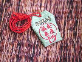 台湾台北艋舺龍山寺のお守り!(その16安康福寿)健康長寿で幸福のお守りです。/エスニック/アジアン雑貨(ポスト投函配送選択可能です)