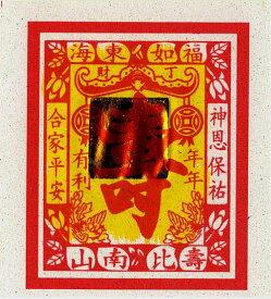 神様に燃やして捧げるベトナムの紙銭その1/エスニック/アジアン雑貨(ポスト投函配送選択可能です)