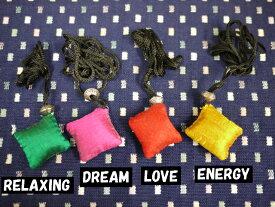 4種類のチベット匂い袋お守り!(ドリーム、エナジー、ラブ、リラクシング)/エスニック/アジアン雑貨(ポスト投函配送選択可能です)
