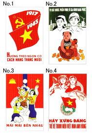ベトナム製プロパガンダアートポストカード/エスニック/アジアン雑貨(ポスト投函配送選択可能です)
