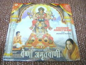 お香のお供に!インドの陽気なCD-その5/エスニック/アジアン雑貨(ポスト投函配送選択可能です)