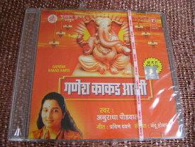 お香のお供に!インドの陽気なCD-その20/エスニック/アジアン雑貨(ポスト投函配送選択可能です)