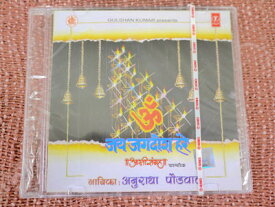 お香のお供に!インドの陽気なCD-その23/エスニック/アジアン雑貨(ポスト投函配送選択可能です)