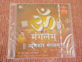 お香のお供に!インドの陽気なCD-その26/エスニック/アジアン雑貨(ポスト投函配送選択可能です)