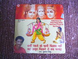 お香のお供に!インドの陽気なCD-その21/エスニック/アジアン雑貨(ポスト投函配送選択可能です)