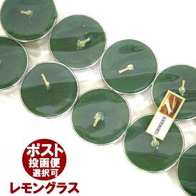 お香 ティーライトキャンドル(レモングラス/LEMONGRASS)10個入り!/アロマキャンドル/ロウソク/ろうそく/アジアン雑貨(ポスト投函配送選択可能です/3箱毎に送料1通分が掛かります)