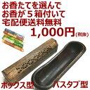 お香たてを選んでお香が5箱付いて宅配便送料無料1000円(税抜)もちろん他の商品の同梱もOK!