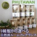 9種類の香りから選べる!PHUTAWAN プータワン アロマ リードディフューザー 50mlスターターセット 送料無料!香るスティック ルームフ…