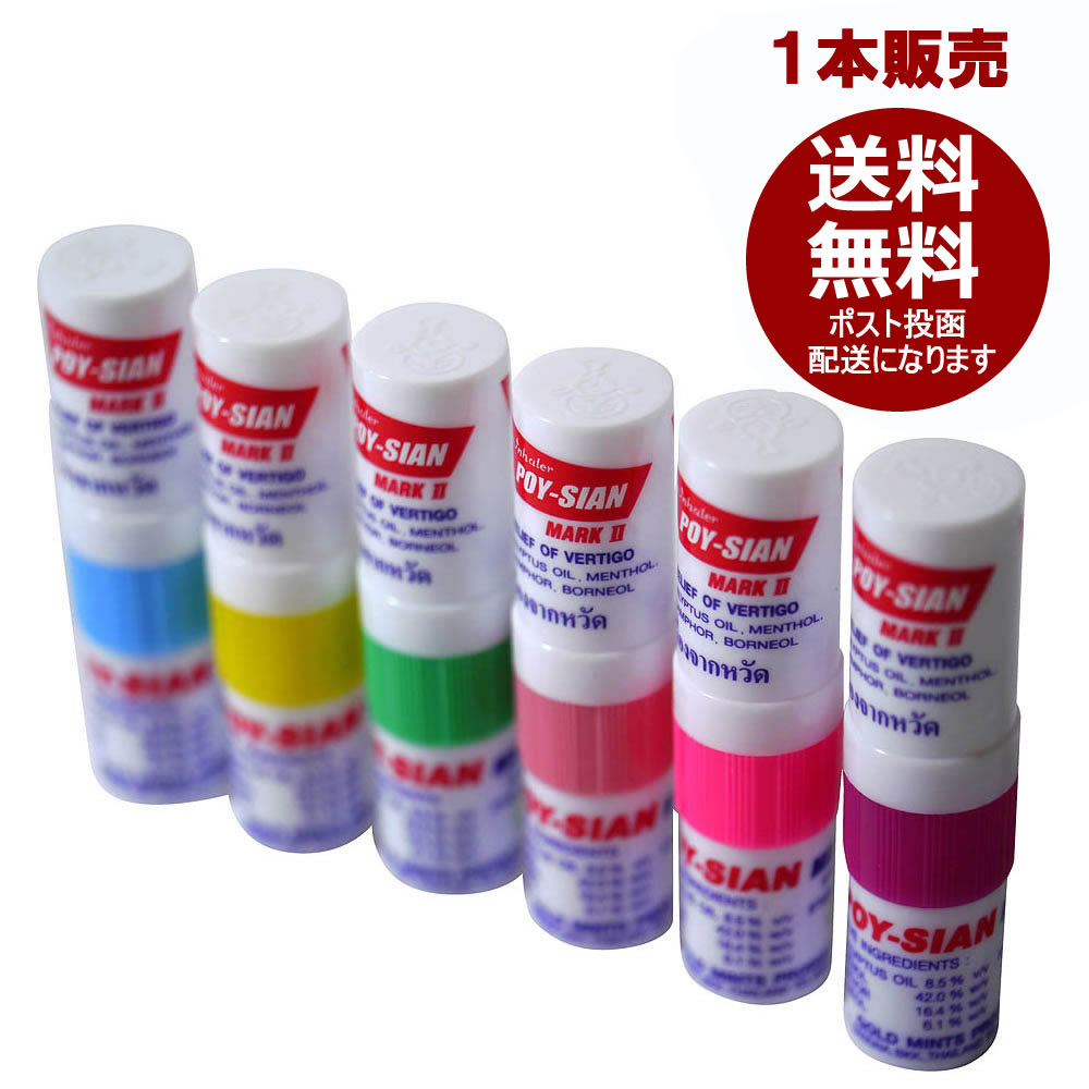 スースー ヤードム POY-SIAN ポイシアン 1本販売 ポスト投函配送選択可能です スティックアロマ アロマオイル メンソールメインの香り。カラーはお任せ下さい。