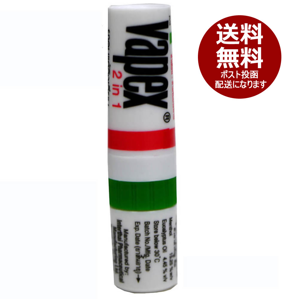 スースー ヤードム VAPEX バペックス 1本販売 送料無料/ポスト投函配送となります! スティックアロマ アロマオイル ユーカリメインの香り。