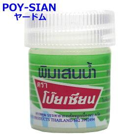 POY-SIAN ポイシアン オイル スースー ヤードム/ポスト投函配送不可です スティックアロマ アロマオイル メンソールメインの香り。