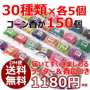 お香 インセンス 30種類のコーン香ミニパック各5個!計150個入り!送料無料!ライター&ミニ香皿つき!スターターセット