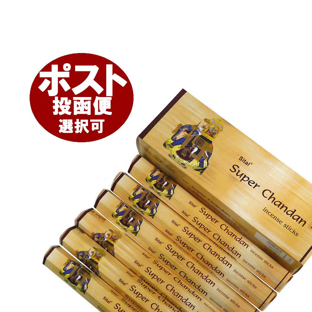 お香 シタル スーパーチャンダン香 スティック /SITAL SUPER CHANDAN/インセンス/インド香/アジアン雑貨(6箱セット!ポスト投函配送選択可能です/送料1通分が掛かります)