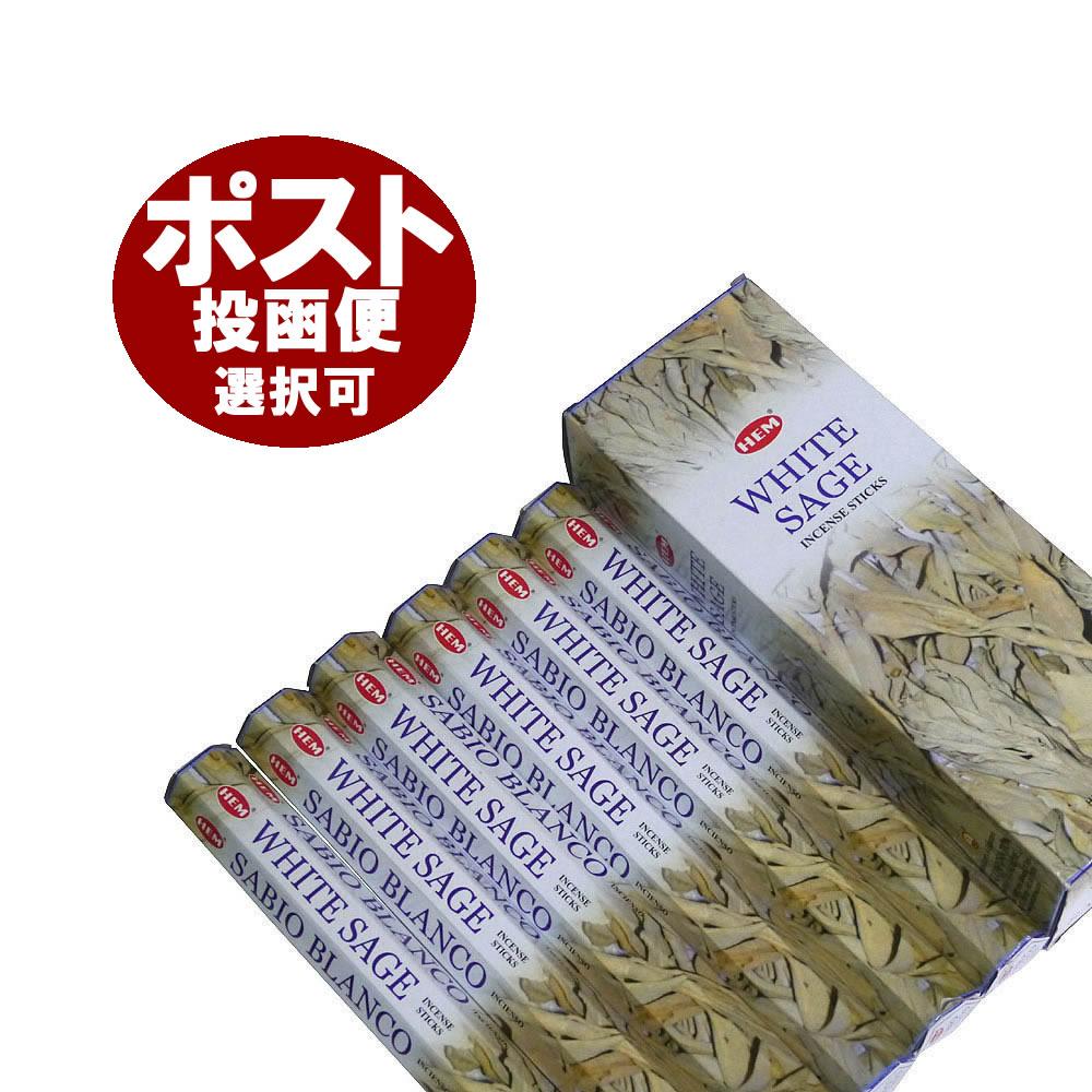 お香 ホワイトセージ香 スティック/HEM WHITE SAGE/インセンス/インド香/アジアン雑貨(6箱セット!ポスト投函配送選択可能です/送料1通分が掛かります)