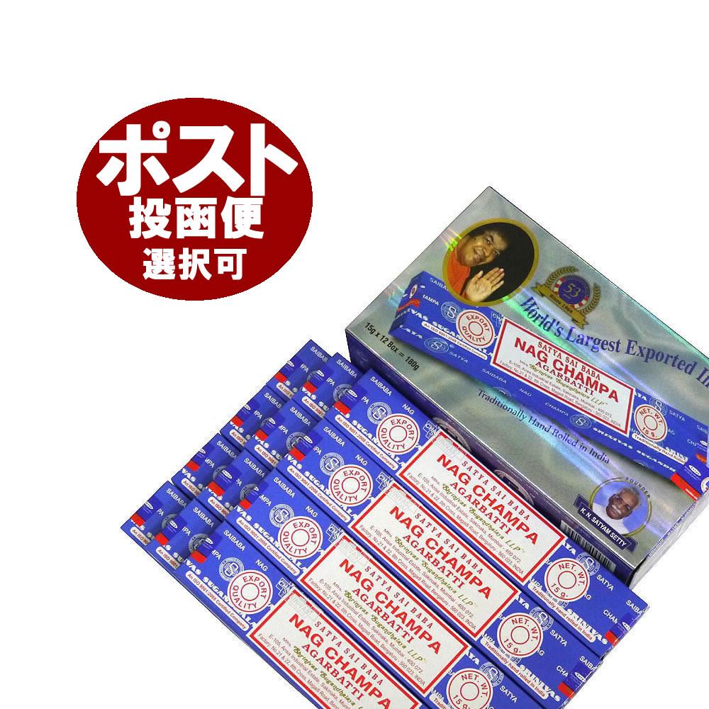 お香 サイババ ナグチャンパ香 スティック/SATYA SAI BABA NAG CHAMPA /インセンス/インド香/アジアン雑貨(12箱セット!ポスト投函配送選択可能です/送料2通分が掛かります)