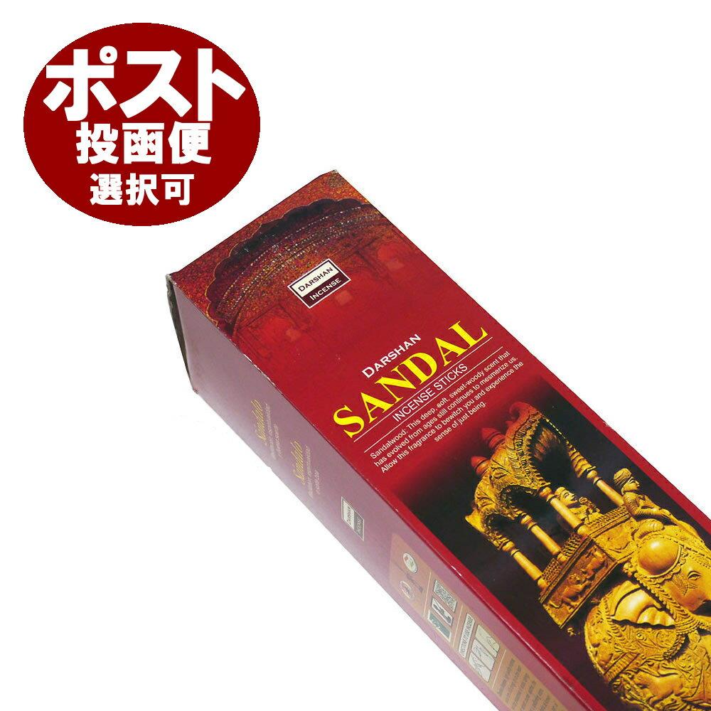 ダルシャン サンダル香スクエアパック スティック /DARSHAN SANDAL/インセンス/インド香/アジアン雑貨(25箱セット!ポスト投函配送選択可能です)