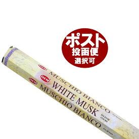 お香 ホワイトムスク香 スティック /HEM WHITE MUSK/インセンス/インド香/アジアン雑貨/アロマ/お香通販は専門店でどうぞ!(ポスト投函配送選択可能です/6箱毎に送料1通分が掛かります)