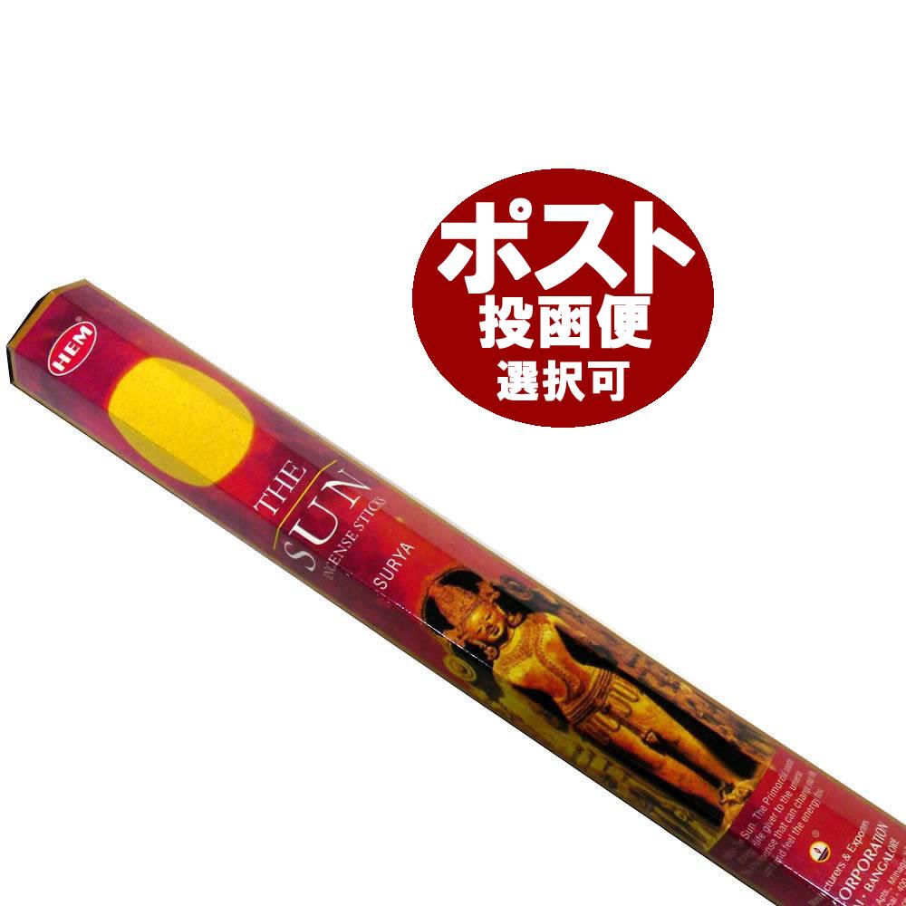 お香 サン香 スティック /HEM SUN/インセンス/インド香/アジアン雑貨(DM便選択で6箱毎送料99円)