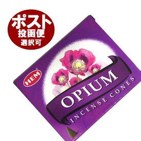 お香 オピウム香 コーンタイプ /HEM OPIUM CORN/インセンス/インド香/アジアン雑貨(ポスト投函配送選択可能です/6箱毎に送料1通分が掛かります)