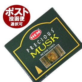 お香 プレシャスムスク香 コーンタイプ /HEM PRECIOUS MUSK CORN/インセンス/インド香/アジアン雑貨(ポスト投函配送選択可能です/6箱毎に送料1通分が掛かります)