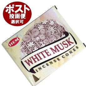 お香 ホワイトムスク香 コーンタイプ /HEM WHITE MUSK CORN/インセンス/インド香/アジアン雑貨(ポスト投函配送選択可能です/6箱毎に送料1通分が掛かります)
