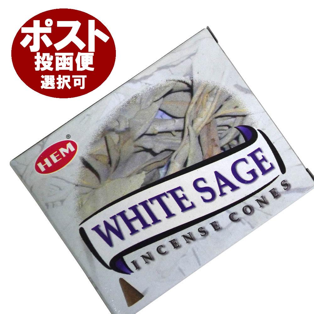 お香 ホワイトセージ香 コーンタイプ /HEM WHITE SAGE CORN/インセンス/インド香/アジアン雑貨(ポスト投函配送選択可能です/6箱毎に送料1通分が掛かります)