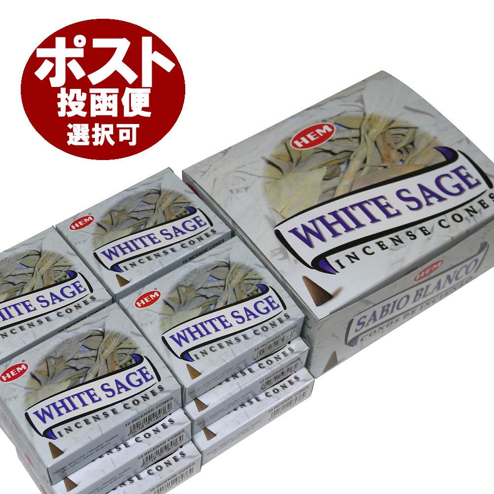 お香 ホワイトセージ香 コーンタイプ /HEM WHITE SAGE CORN/インセンス/インド香/アジアン雑貨(12箱セット!ポスト投函配送選択可能です/送料1通分が掛かります)