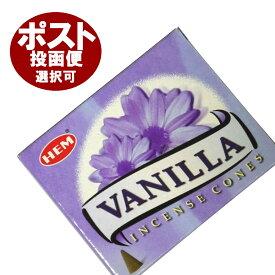 お香 バニラ香 コーンタイプ /HEM Vanilla CORN/インセンス/インド香/アジアン雑貨(ポスト投函配送選択可能です/6箱毎に送料1通分が掛かります)