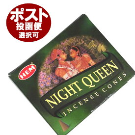 お香 ナイトクィーン香 コーンタイプ /HEM NIGHT QUEEN CORN/インセンス/インド香/アジアン雑貨(ポスト投函配送選択可能です/6箱毎に送料1通分が掛かります)