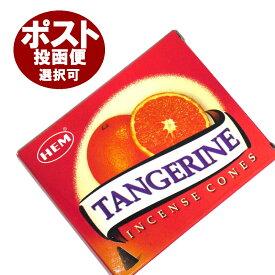 お香 タンジェリン香 コーンタイプ /HEM TANGERINE CORN/インセンス/インド香/アジアン雑貨(ポスト投函配送選択可能です/6箱毎に送料1通分が掛かります)