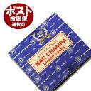 お香 サイババ ナグチャンパ香 コーンタイプ/SATYA SAI BABA NAG CHAMPA CORN/インセンス/インド香/アジアン雑貨(DM…