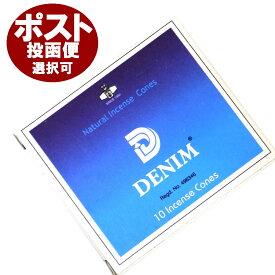 お香 デニム香 コーンタイプ /SHASHI DENIM CORN/インセンス/インド香/アジアン雑貨(ポスト投函配送選択可能です/6箱毎に送料1通分が掛かります)