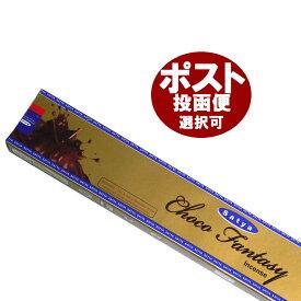 お香 チョコファンタジー香 スティック /SATYA CHOCO FANTASY/インセンス/インド香/アジアン雑貨(ポスト投函配送選択可能です/6箱毎に送料1通分が掛かります)