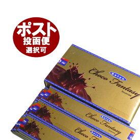 お香 チョコファンタジー香 スティック /SATYA CHOCO FANTASY/インセンス/インド香/アジアン雑貨(12箱セット!ポスト投函配送選択で送料無料/他商品同梱不可です!)
