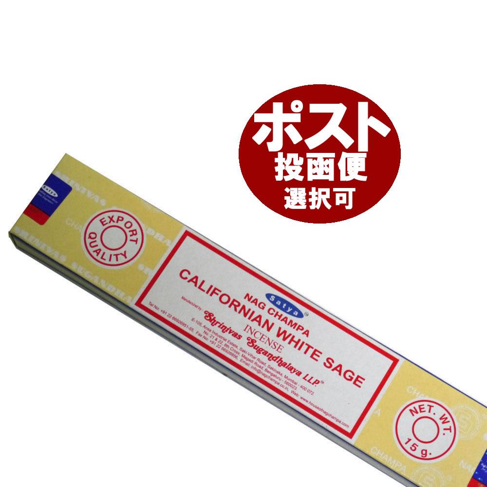お香 カリフォルニアホワイトセージ香 スティック /SATYA CALIFORNIAN WHITESAGE/インセンス/インド香/アジアン雑貨(ポスト投函配送選択可能です/6箱毎に送料1通分が掛かります)