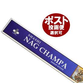 お香 ナグチャンパ香 ドゥープ/SHASHI NAG CHAMPA DHOOP/インセンス/インド香/アジアン雑貨(ポスト投函配送選択可能です/6箱毎に送料1通分が掛かります)