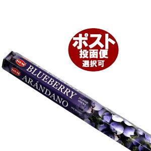 お香 ブルーベリー香 スティック /HEM BLUEBERRY/インセンス/インド香/アジアン雑貨(ポスト投函配送選択可能です/6箱毎に送料1通分が掛かります)