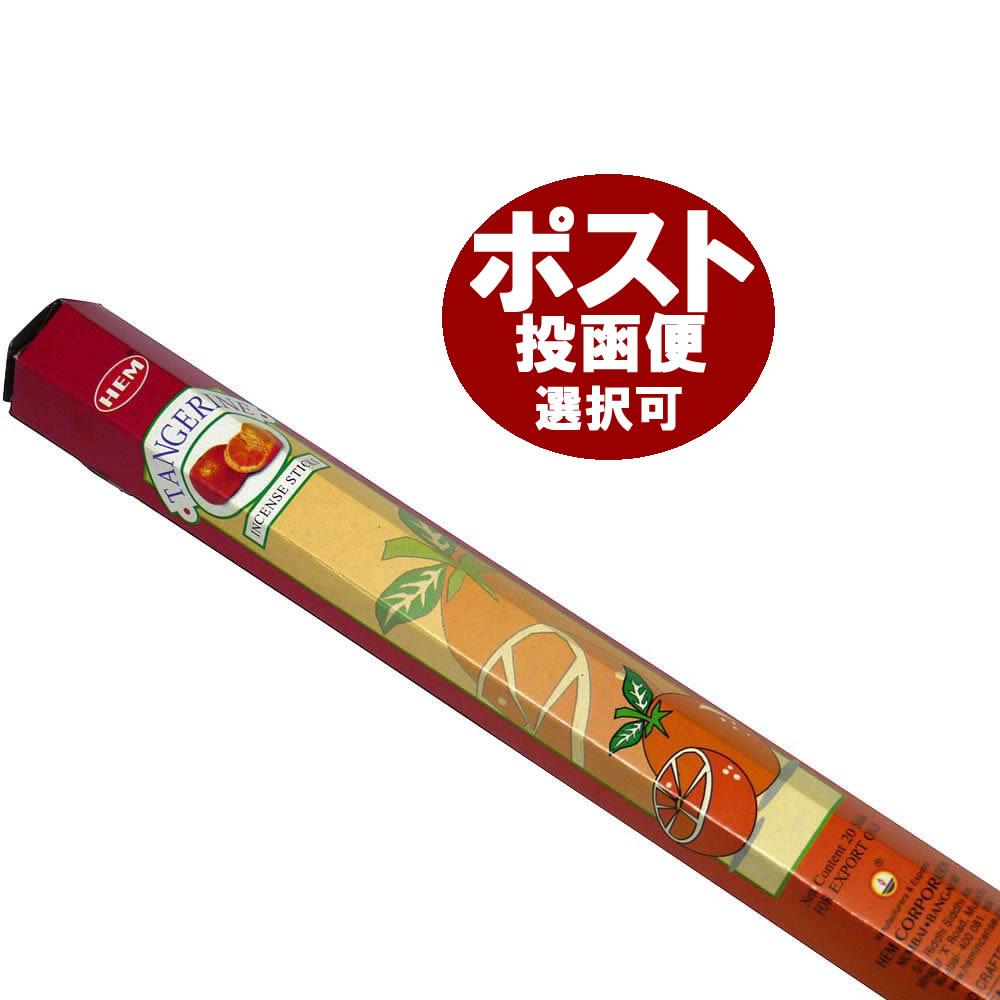 お香 タンジェリン香 スティック /HEM TANGERINE/インセンス/インド香/アジアン雑貨(ポスト投函配送選択可能です/6箱毎に送料1通分が掛かります)