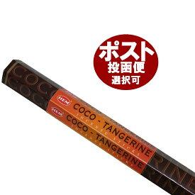 お香 ココタンジェリン香 スティック /HEM COCO-TANGERINE/インセンス/インド香/アジアン雑貨(ポスト投函配送選択可能です/6箱毎に送料1通分が掛かります)